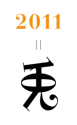 110120_2011newyear.png